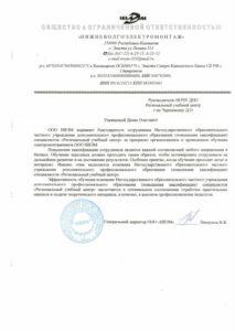 ООО -Нижневолгоэлектромонтаж-