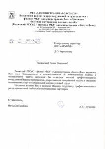 Волжский РГСиС- филиал ФБУ -Администрация -Волго-Донского-бассейна