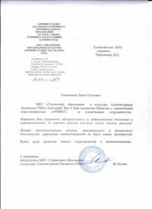 МКУ -Управление образования и культуры Администрации Лаганского РМО
