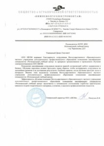 ООО -Нижневолгоэлектромонтаж
