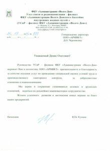 УСиР - филиал ФБУ -Администрация -Волго-Дон-