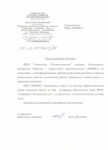 ФГБУ -Управление -Калммелиоводхоз-