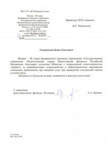 ФКУ -ГУ -ВО Минфин России-