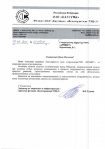 ОАО -Каустик-