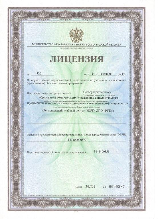 Лицензия НОЧУ ДПО «РУЦ»