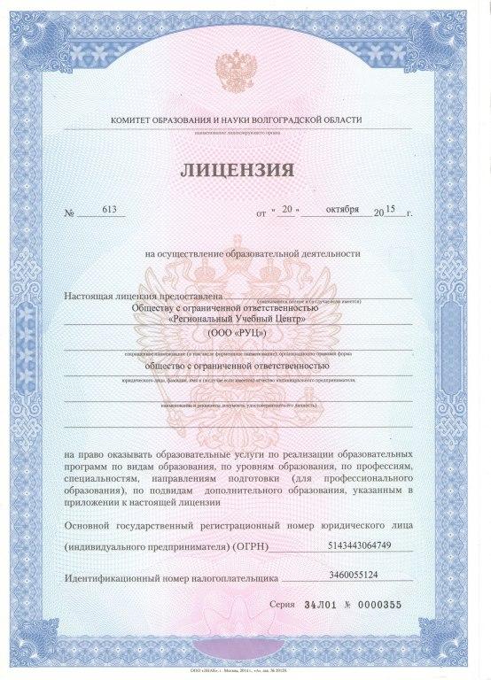 Лицензия ООО «РУЦ»