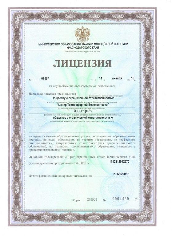 Лицензия ООО «ЦТБ»