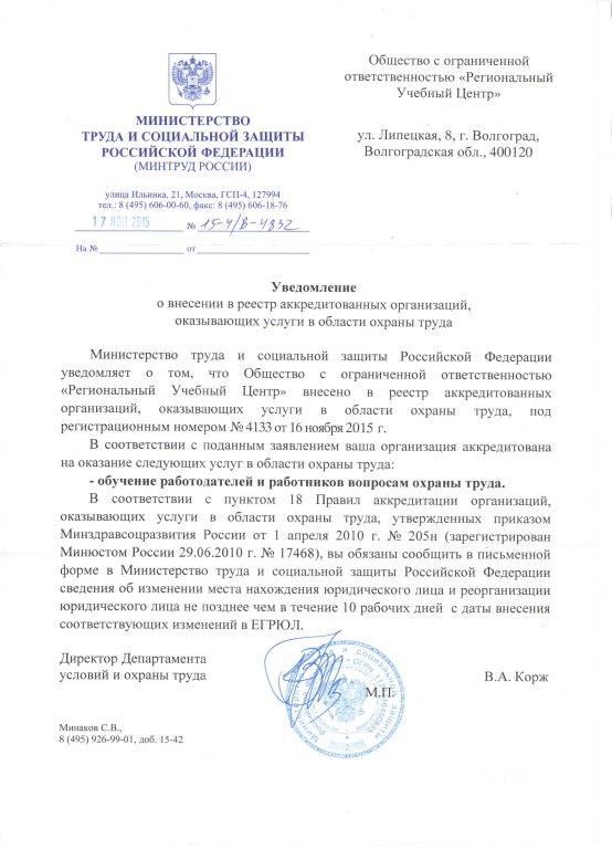 Уведомление ООО «РУЦ»