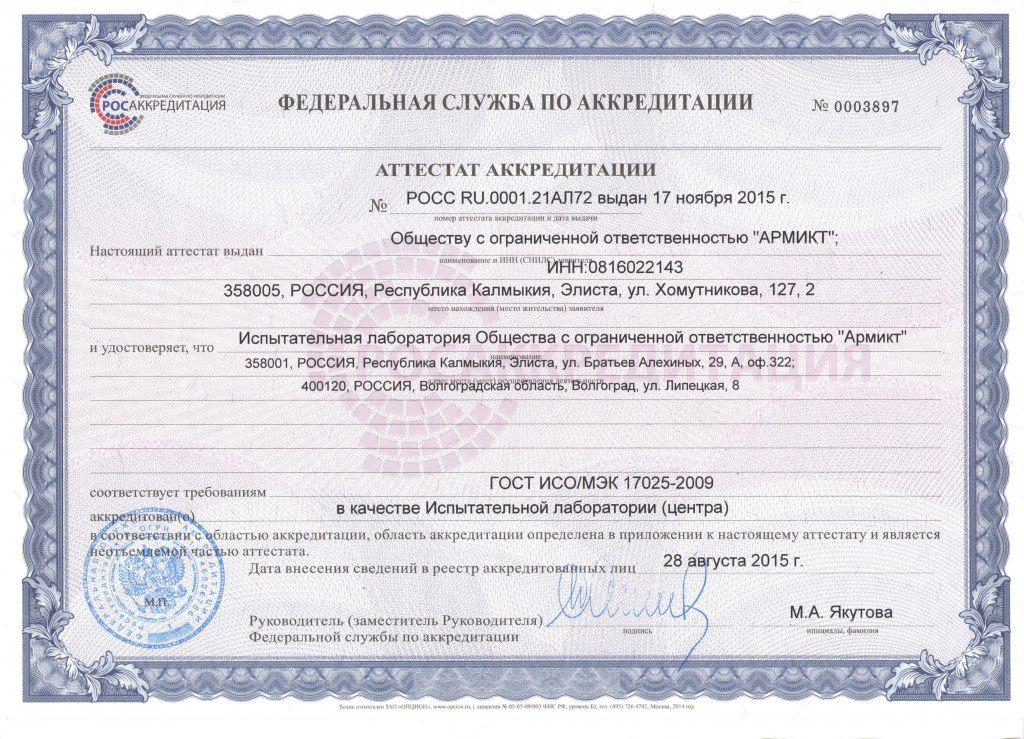 АТТЕСТАТ ООО «АРМИКТ»